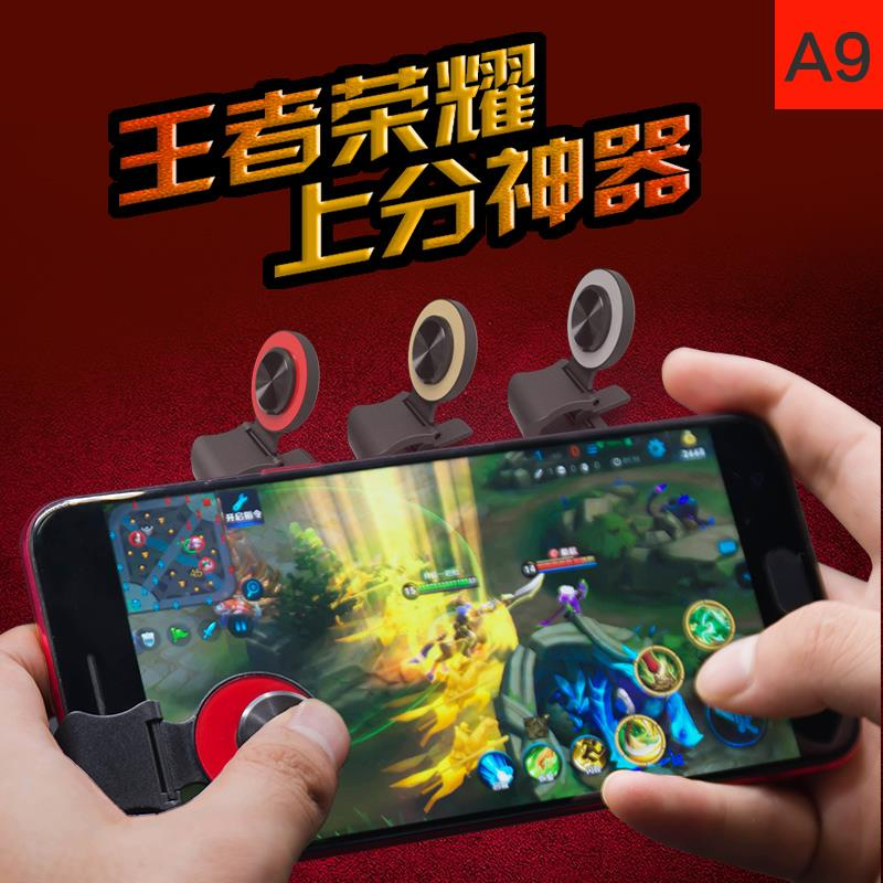 Mobile phone game handle joystick sucker bracket mobile legend