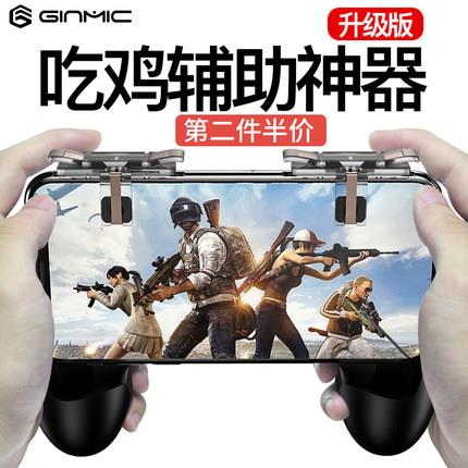 Mobile phone hand grip controller bracket joystick PUBG Android apple