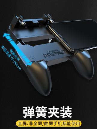 Mobile phone joystick PUBG handle bracket controller android apple