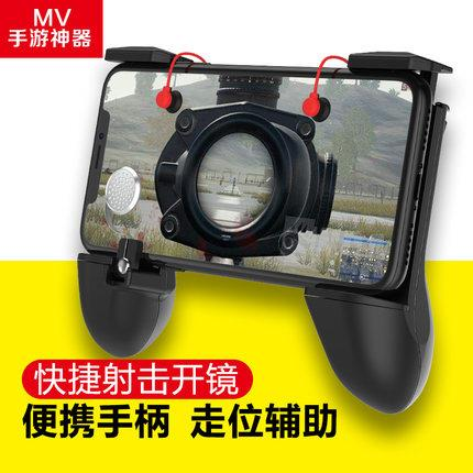 Mobile phone joystick PUBG handle bracket controller apple android