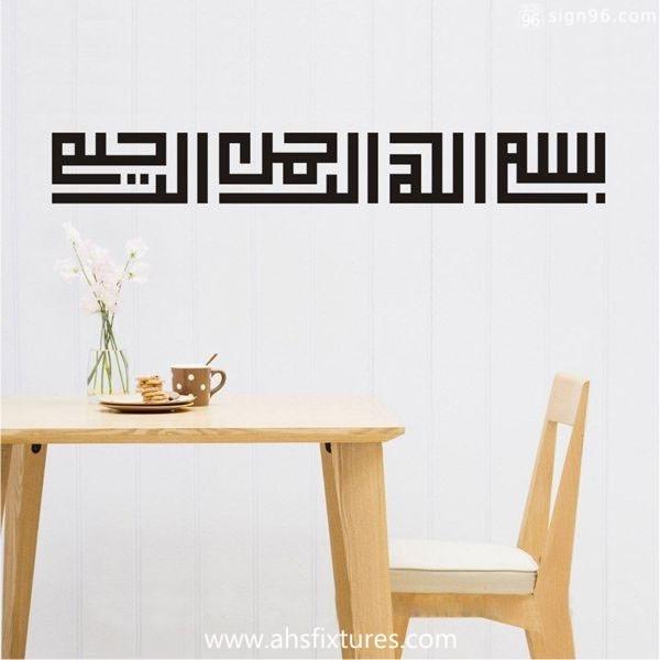 Modern Islamic Wall Decoration Sticke end 932019 115 PM
