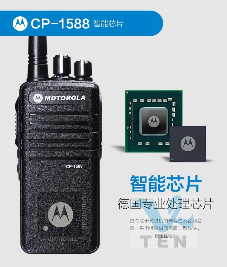 MOTOROLA CP-1588 High Power 7W UHF 16CH Walkie Talkie