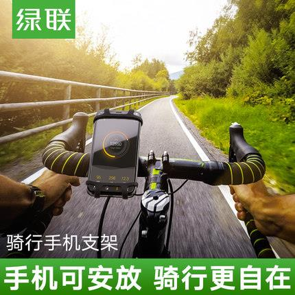 Mount riding mountain bicycle GPS navigation holder bracket mobile
