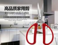 Multipurpose Stainless Scissors Household Home Office Business School