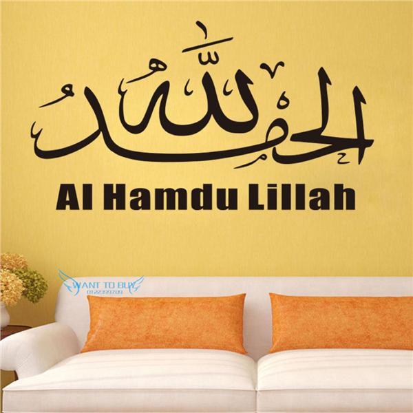 Muslim AI Hamdu Lillah Living Room Be (end 8/1/2018 4:15 AM)