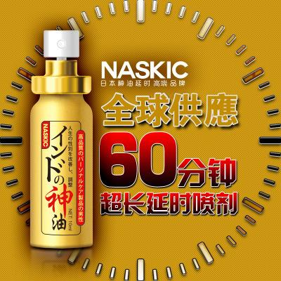 NASKIC god lotion delay spray for men premature