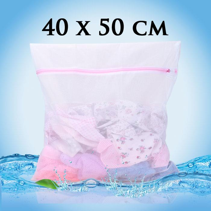 Nice Quality Fine Mesh Washing Bag (40*50cm)