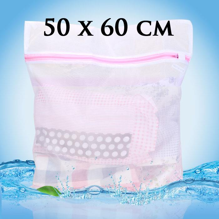 Nice Quality Fine Mesh Washing Bag (50*60cm)