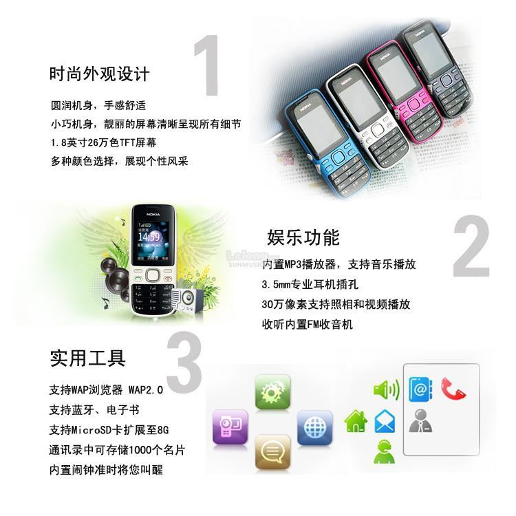 Nokia 2690 RECON REFURBISHED (Ready Stock)