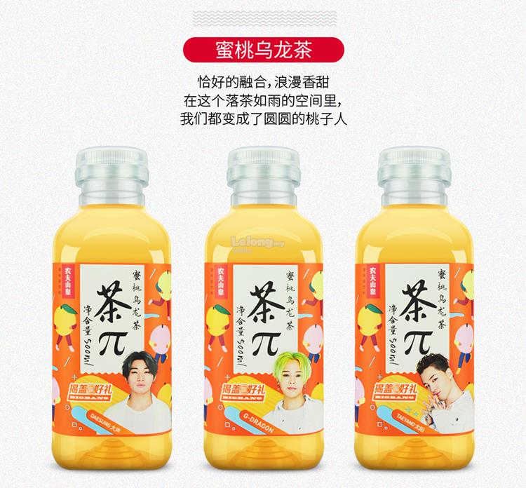 NONGFU SPRING TEA 500ML PEACH WULONG TEA