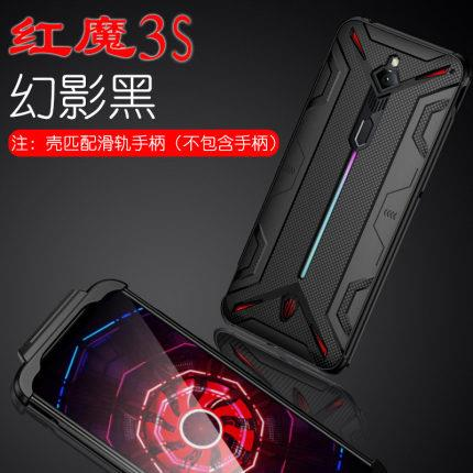 nubia Red Magic 3s armor cooling rugged case casing cover