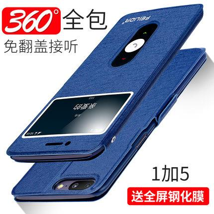 One Plus 5 flip mobile phone protective casing case cover simple