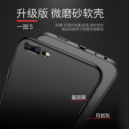 OnePlus 5 ultra thin silicon anti drop phone protective case cover