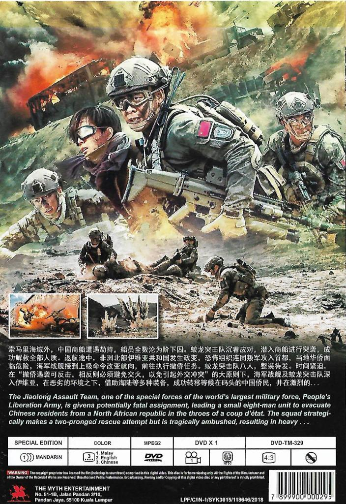 Operation Red Sea (2021)