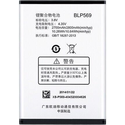 OPPO Find 7 X9007 / Find 7a / Find 7 Lite BLP569 BATTERY