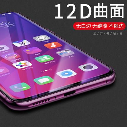 Oppo Find X screen protector tempered glass full screen cover 12D HQ