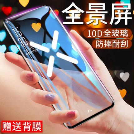Oppo Find X tempered glass 10D screen protector film HD