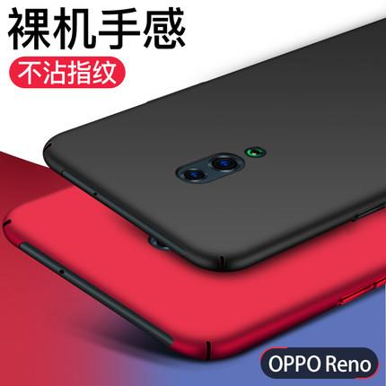 Oppo Reno/10X zoom phone protection case casing cover frosted