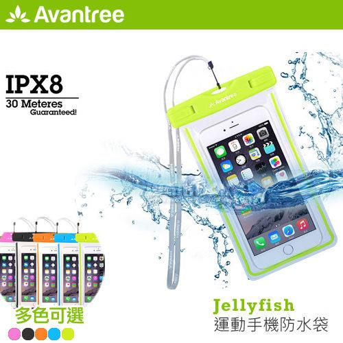 ORIGINAL AVANTREE Jellyfish Universal Waterproof Cell Phone Bag iPhone
