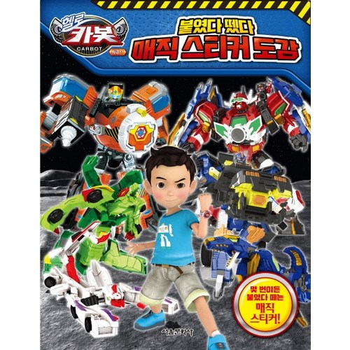 - Original Hello Carbot Season 7 Attached and Removed Magic Sticker Encycloped