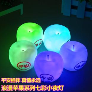 Peace Romantic Seven Colors Apple Lamp
