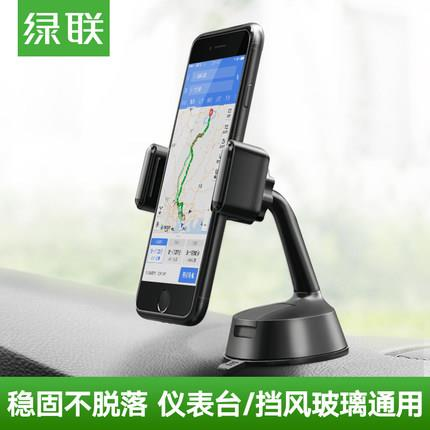 Phone holder with suction cup GPS car navigation magnetic bracket