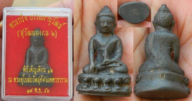 Phra Kring from Wat Su That (personally acquired)