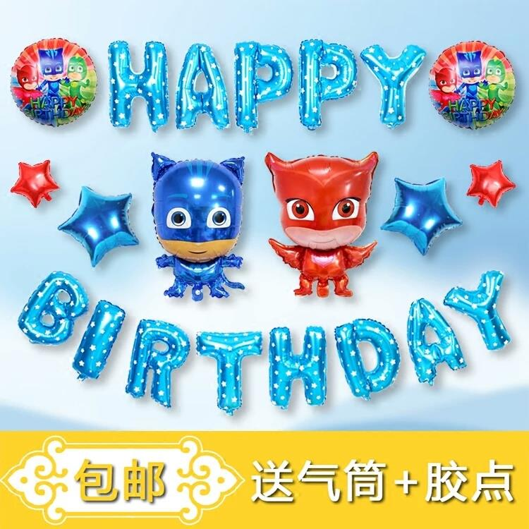 PJ mask Happy Birthday Party Balloon Decoration,FREE Hand pump