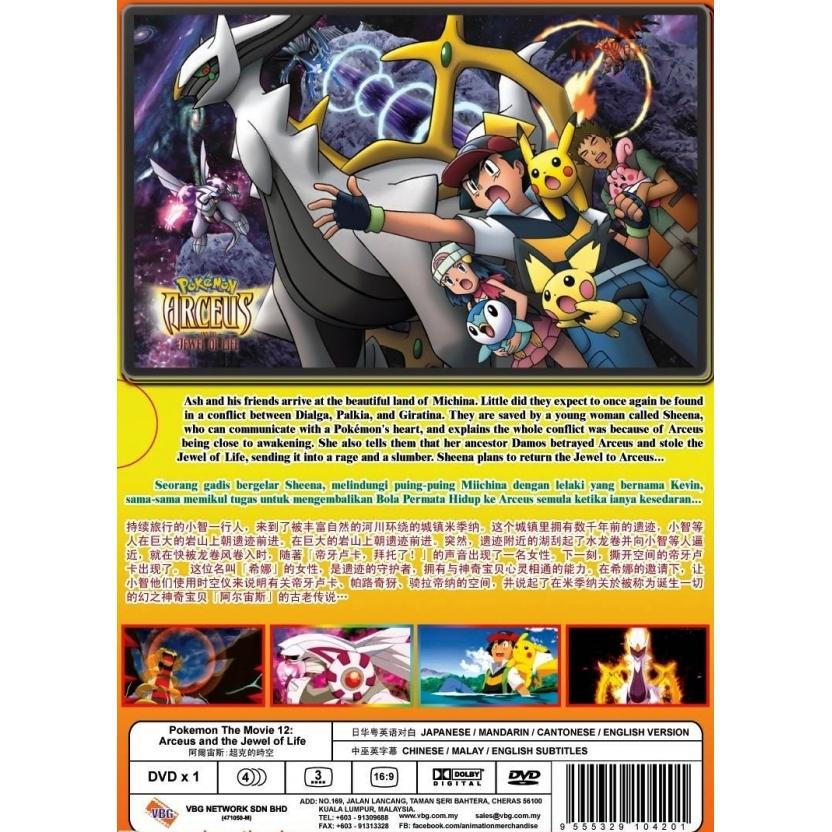 Pokemon The Movie 12 Arceus And T End 4 11 2021 12 00 Am