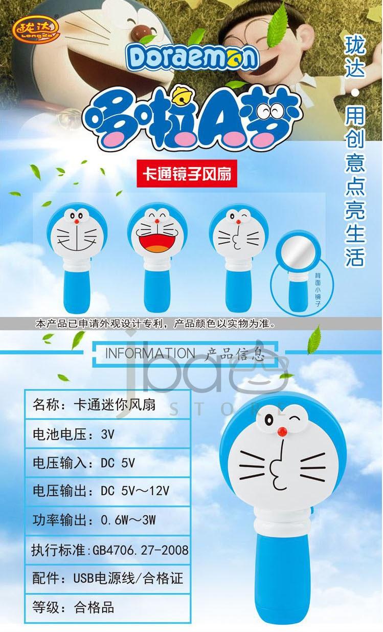 Portable Doraemon Fan + Mirror USB Charge Birthday Christmas Gift