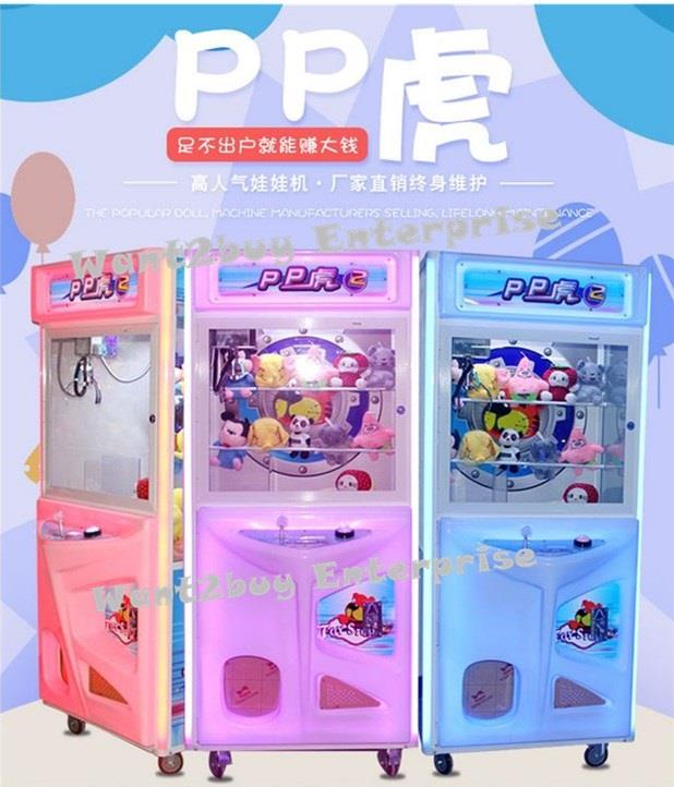 PP TIGER PP虎 Electronic Claw Doll Street Game Machine with Ligh..