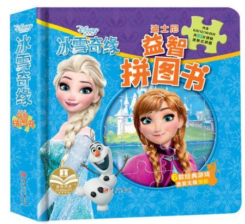 (Pre Order) Puzzle Activity Fun Book (Frozen) #557