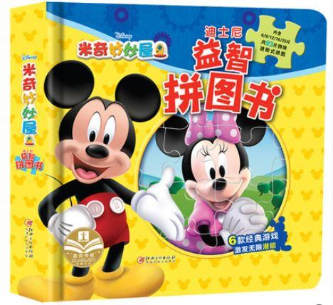 (Pre Order) Puzzle Activity Fun Book (Mickey Mouse) #558