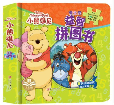 (Pre Order) Puzzle Activity Fun Book (Winnie The Pooh) #560