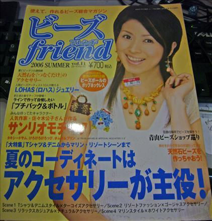 Out of Print DIY Japanese Beads Friend Summer 2006 beading book craft
