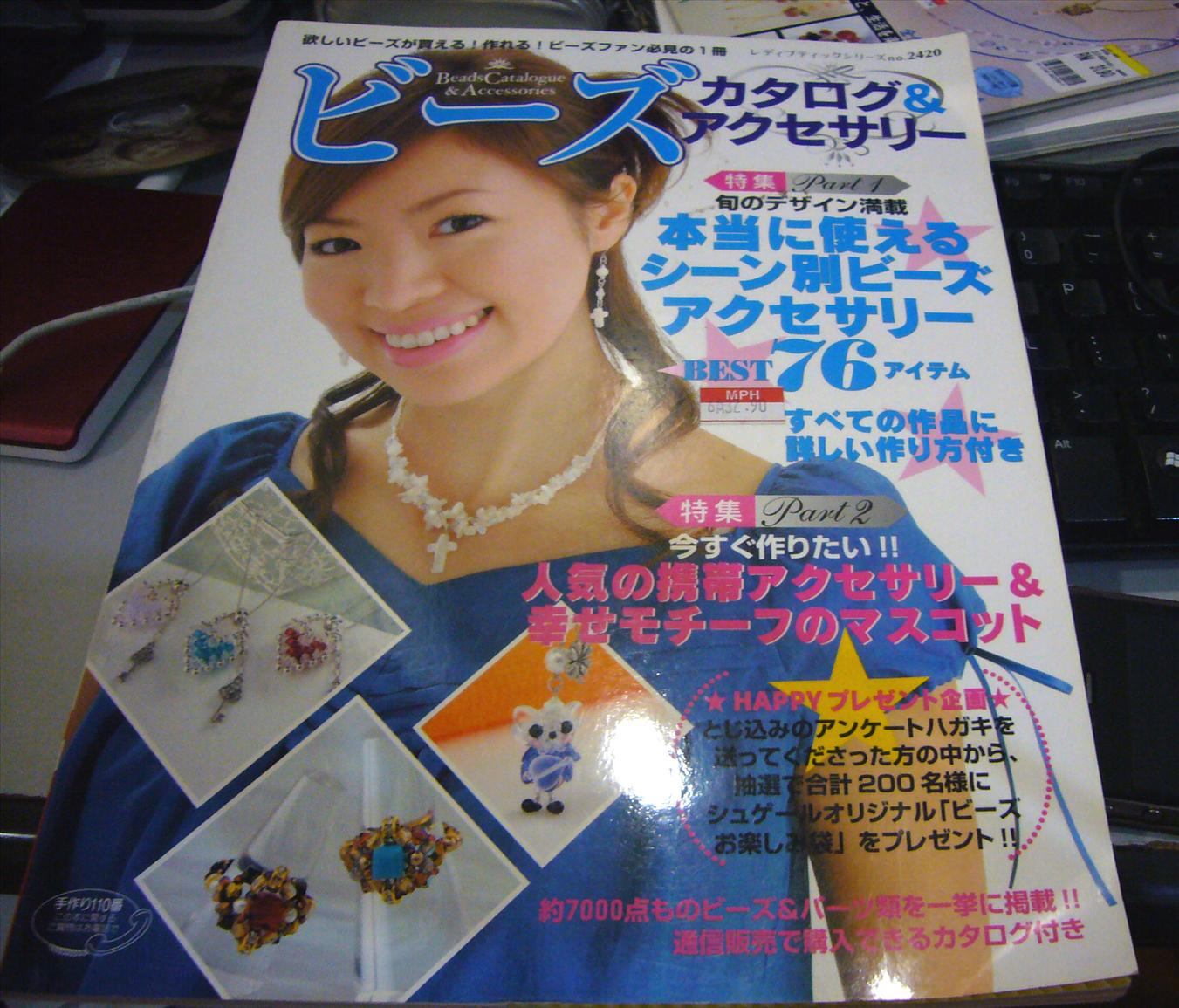 Out Of Print Japanese Beading Book Beads Catalog Styles Craft