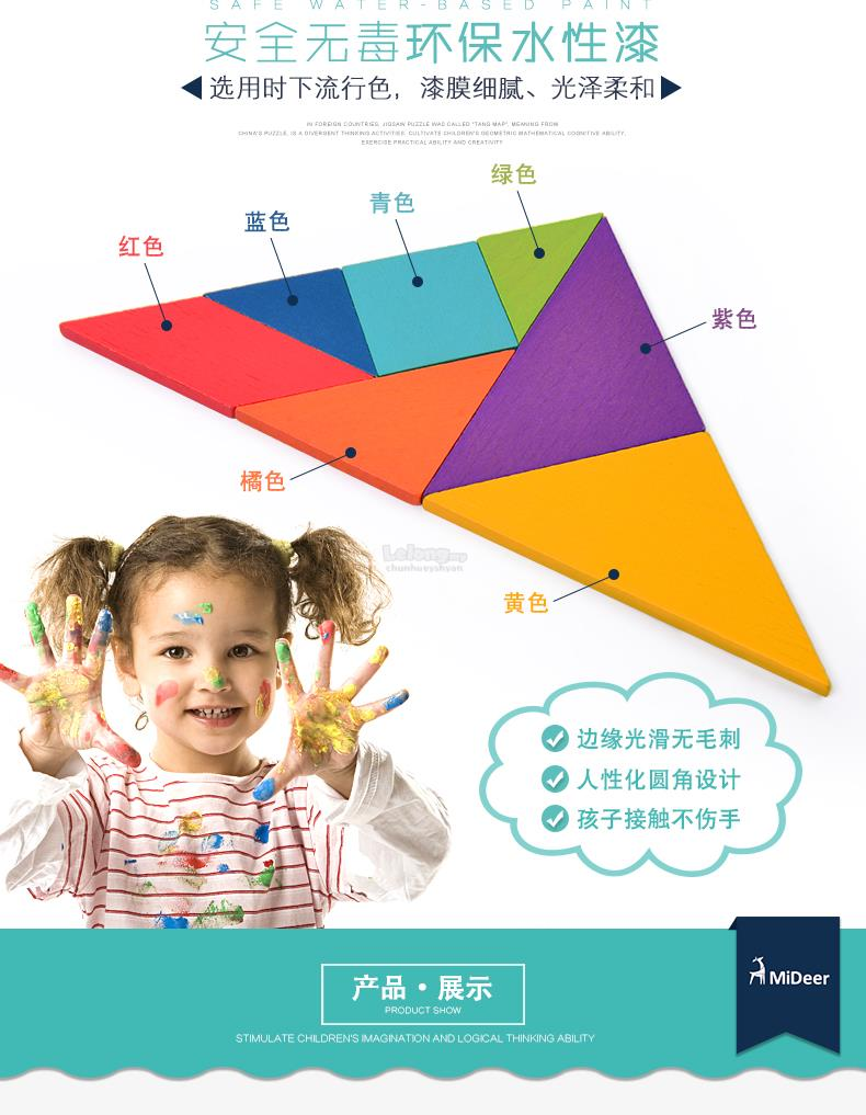 Product details of [ ORIGINAL ] MiDeer Colorful Tangram