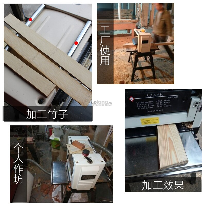 "MY Professional 1.8kW (12"") 318mm Wood Working Thickness Planer"