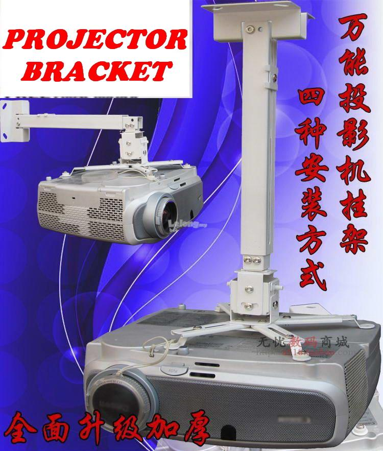 PROJECTOR BRACKET UNIVERSAL (NEW)