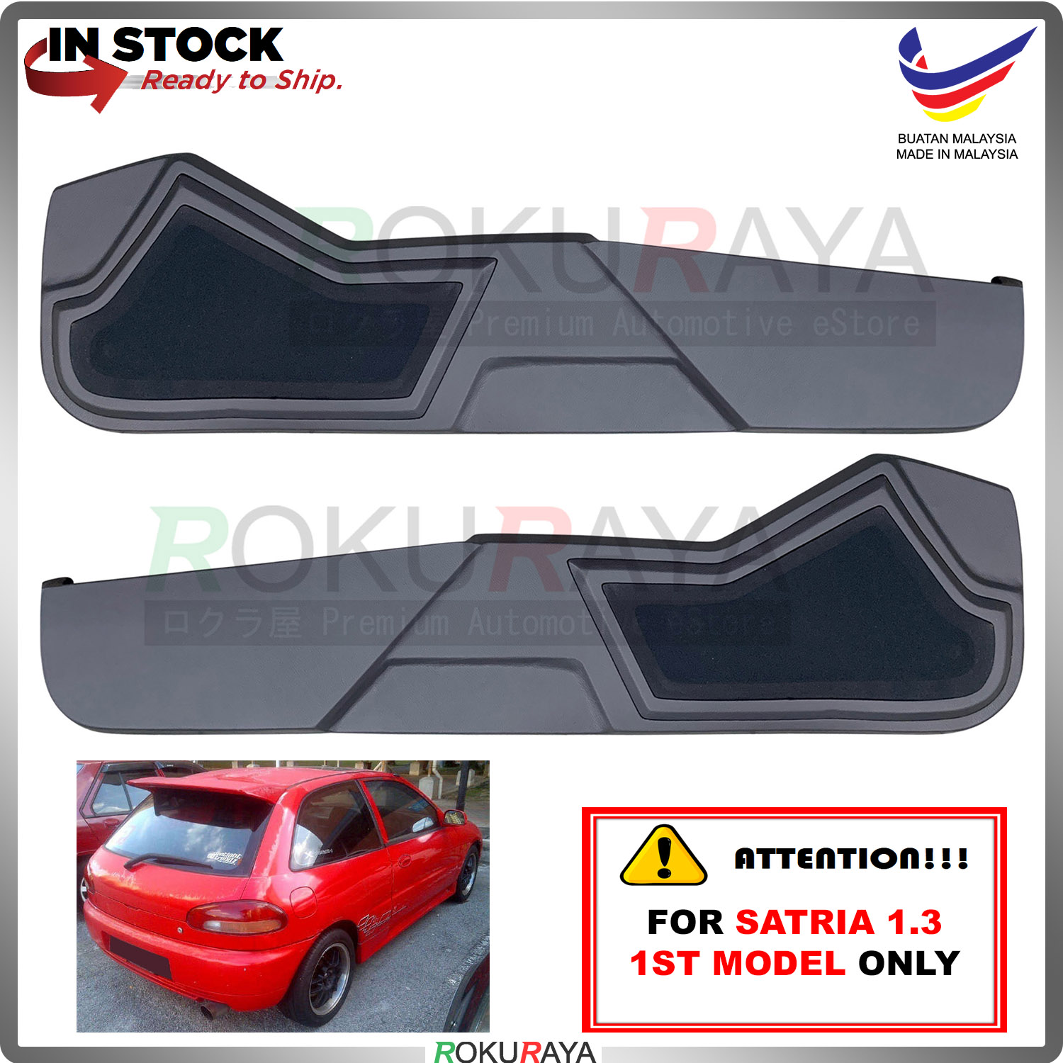 Proton Satria 1.3 (1st Gen ONLY) Side Door Panel Speaker Board Pocket