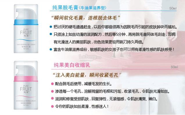 Pure Fruit Hair Removal & Whitening Firming Cream Set 纯果..