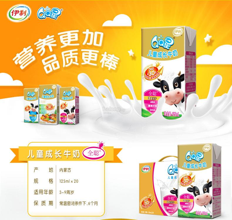 QQ STAR CHILDREN MILK FULL TYPE FLAVOUR/1PACK(4BTL&#652..