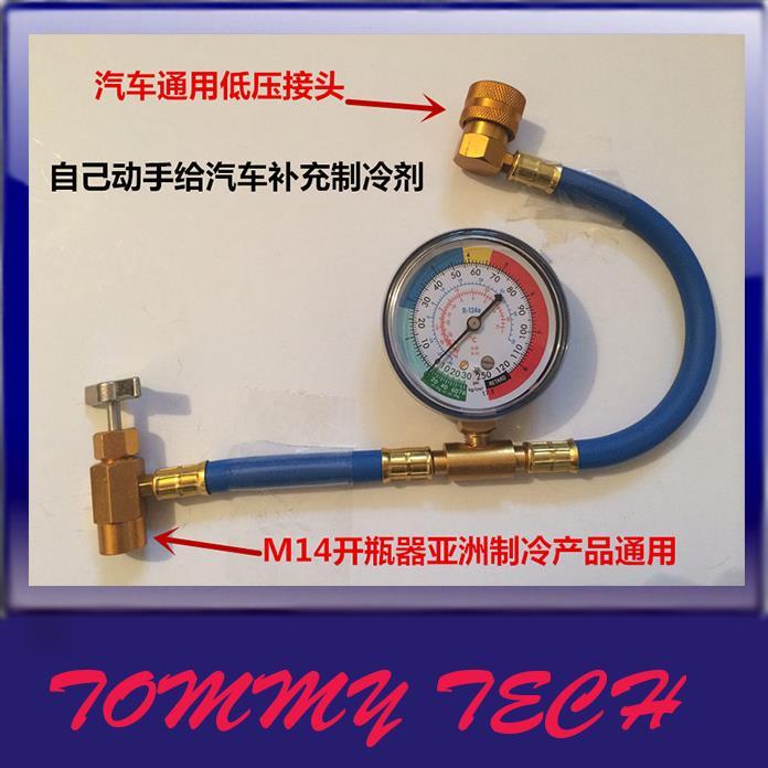 R134a Car Air Conditioning Refrigerant Gas Refill Tools