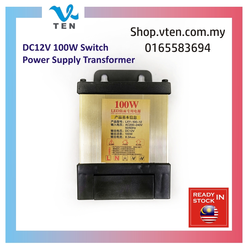 Rain Proof 100W Power Supply Transformer 240V to DC12V LED Light