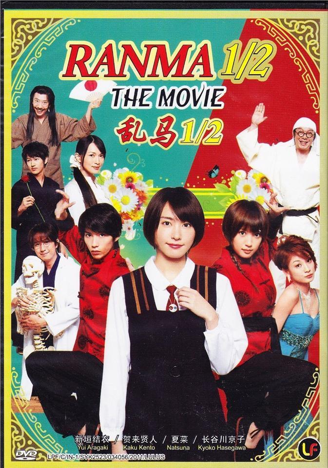 Ranma 1/2 The Movie DVD - Live Actio (end 9/28/2015 3:54 PM)