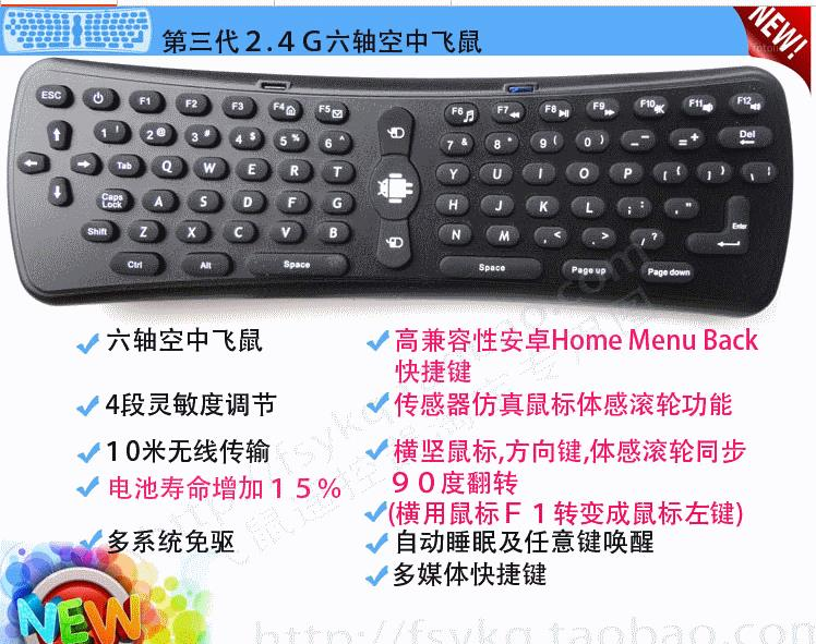 RC11 Air Mouse Keyboard  for PC, Tablet, TV Box