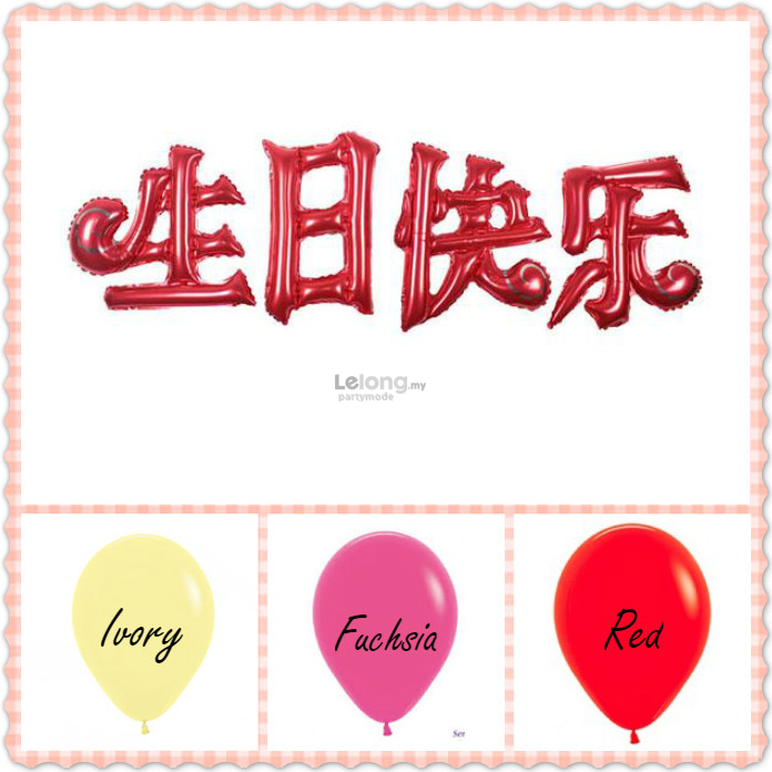生日快乐Red Colour Decorative Balloons set for Birthday Party