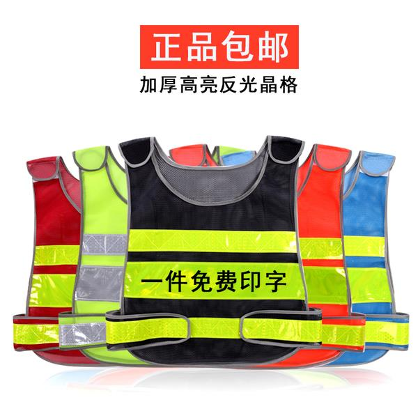 Reflecting Vest for Construction and Safety