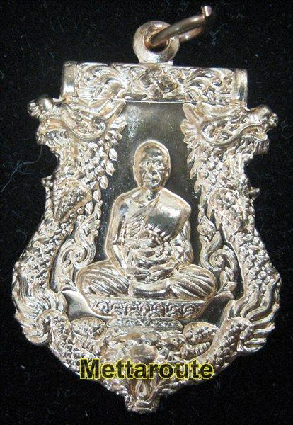 Rien LP Supod (Copper), with Hanuman back 2555