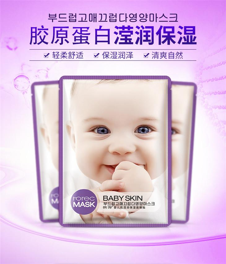 Rorec Baby Skin Collagen Hydrating Facial Mask 30g